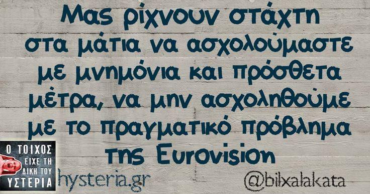 Μας ρίχνουν στάχτη στα μάτια να ασχολούμαστε με μνημόνια και πρόσθετα μέτρα, να μην ασχοληθούμε με το πραγματικό πρόβλημα της Eurovision
