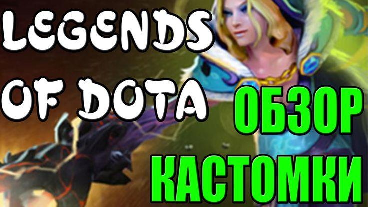 Дота 2 - Legends of Dota - Обзор кастомки