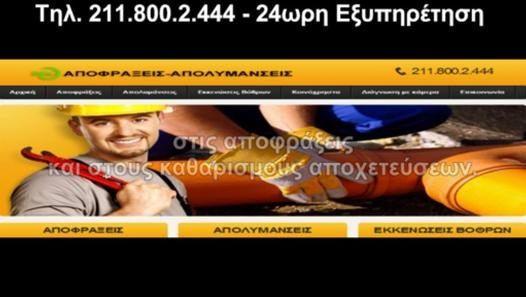 ▶ Αποφράξεις Νίκαια Τηλ.211.800.2.444 - Apofraxeis Nikaia - Video Dailymotion