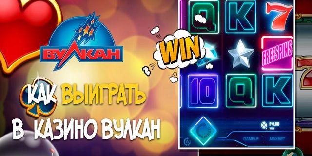 Выиграть в интернет казино реальные деньги казино вулкан игровые