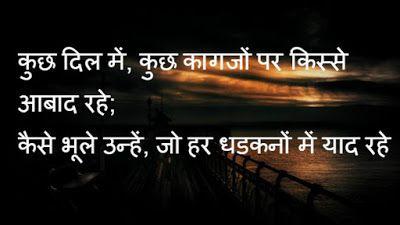 Every India Shayari Images : जो हर धडकनों में याद रहे