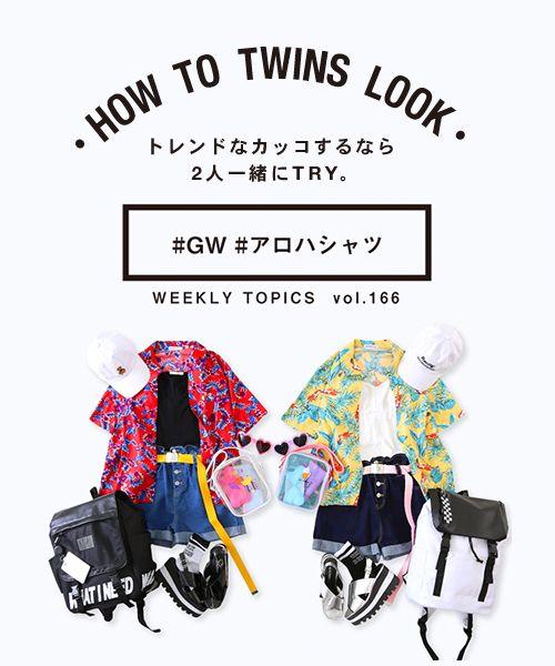 HOW TO TWINS LOOK|WEGO(ウィゴー)がオススメする最旬双子コ…