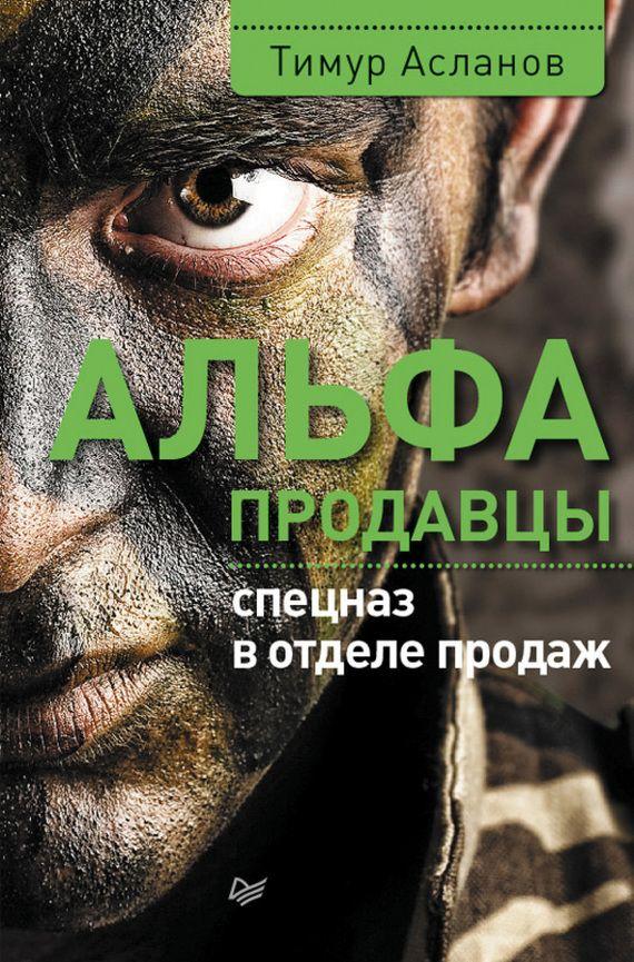 Альфа-продавцы: спецназ в отделе продаж #журнал, #чтение, #детскиекниги, #любовныйроман, #юмор
