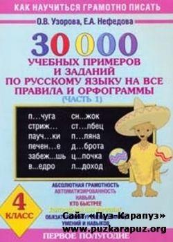 30 000 учебных примеров и заданий по русскому языку на все правила и орфограммы. 4 класс. В двух частях.
