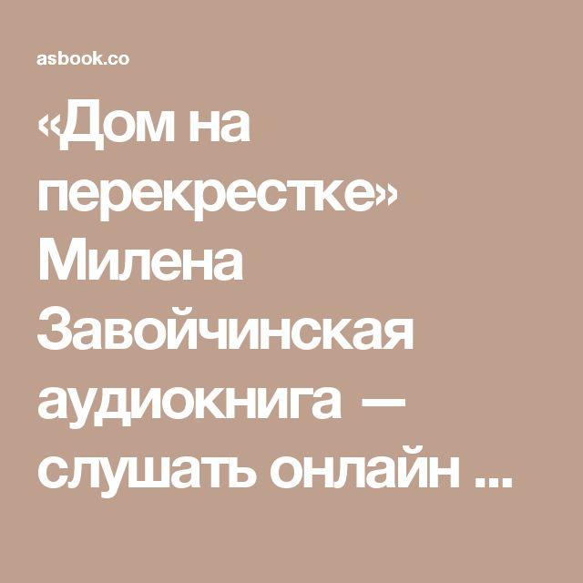 «Дом на перекрестке» Милена Завойчинская аудиокнига — слушать онлайн бесплатно   asbook.net
