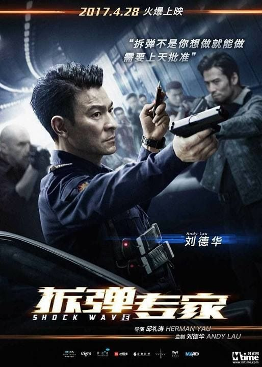 M.A.A.C.   –  Trailer For The Action-Thriller SHOCK WAVE Starring ANDY LAU & JIANG WU