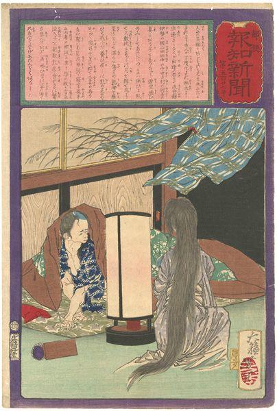 Hochi Newspaper No.527 by Yoshitoshi / 郵便報知新聞 第527号 芳年