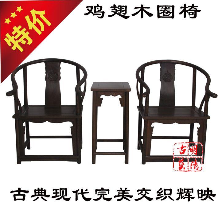 Oude Ming en Qing- Yi / mahoniehouten meubels / hout stoel / wenge meubelen / antieke meubels-$533.33
