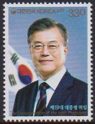 Stamp: Inauguration of Moon Jae-in as President (Korea, South) Col:KR 2017-15