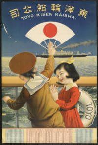 Tōyō Rinsen Kōshi = Toyo Kisen Kaisha [Children on board] :: Rare Books and Manuscripts Collection