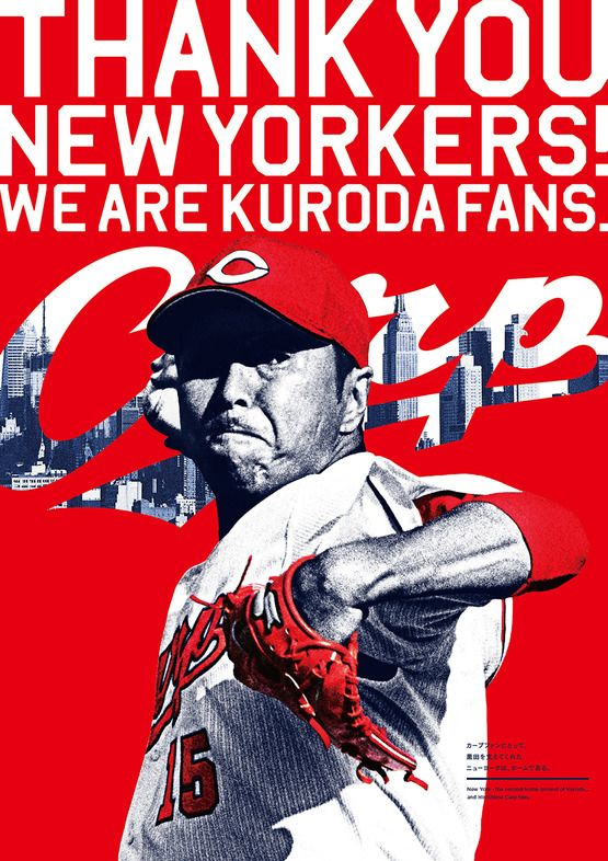 WE ARE KURODA FANS