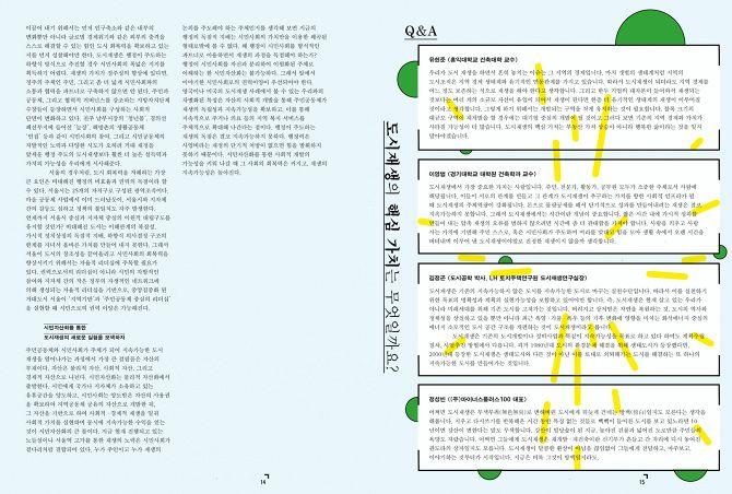 고가산책단 보고서 ㄱ - BO HUY - KIM