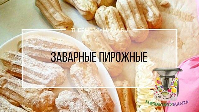Заварные пирожные Термомикс от @olgahartung http://thermomixmania.ru/deserti/5251-zavarnyie_pirojnyie_termomiks_ot_olgahartung/  на 20 шт  Ингредиенты:  Тесто:  150 г воды 80 г сливочного масла щепотка соли 10 г сахара 120 г муки 3 яйца Крем:  120 г сахара 350 г сливочного масла 120 г молока 2-3 капли ванильного экстракта Cпособ приготовления:  1.В чашу добавить воду, масло, соль и сахар, готовить: 5 мин /100°/ск.1;  2.Добавить муку, замесить тесто: 20 сек/ск.4;  3.Чашу вытащить из…