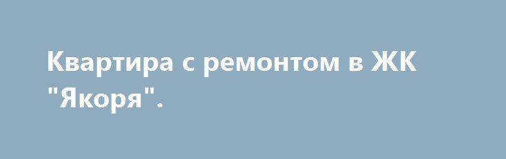 """Квартира с ремонтом в ЖК """"Якоря"""". http://brandar.net/ru/a/ad/kvartira-s-remontom-v-zhk-iakoria/  3/5,    60/35/10Жилой комплекс закрытого типа в самом лучшем микрорайоне. Малоэтажные дома, охраняемая территория, видеонаблюдение. Ландшафтный дизайн двора, место для зарядки электромобилей, детские площадки, зона барбекю. В планах строительство сауны для жильцов дома. Предлагаемая квартира в сданном доме. Панорамное остекление, бесшумные лифты """"Отис"""". Дорогие бронированные двери. Квартира…"""