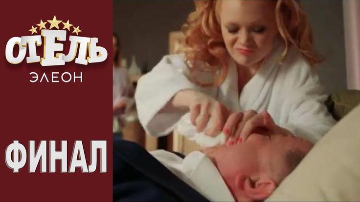 Отель Элеон - Анонс 41-42 серии Заключительные серии