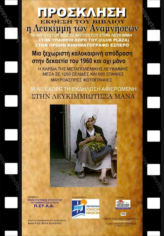"""Η εκδήλωση """"Η Λευκίμμη των Αναμνήσεων"""" αφιερωμένη στην Λευκιμιώτισσα Μάνα"""