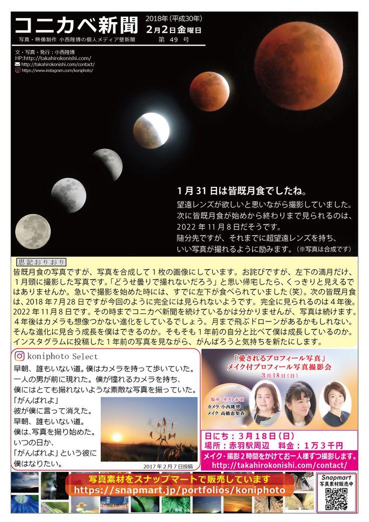 コニカベ新聞第49号です。1月31日は皆既月食でしたね。超望遠レンズが欲しいと思いながら撮影していました。 http://takahirokonishi.com/2018/02/02/post-500/#more-500 コニカベ新聞は自分メディアのweb版壁新聞です。写真を通して、人やモノ、地域の魅力を伝えます。次回は2月5日発行予定です。 発行者︓小西隆博 HP:http://takahirokonishi.com/  Instagram:https://www.instagram.com/koniphoto/ コニカベ新聞一覧:https://www.pinterest.jp/konikichi/コニカベ新聞/  写真素材をSnapmartで販売しています:https://snapmart.jp/portfolios/koniphoto 撮影のご相談・ご依頼:http://takahirokonishi.com/contact/  Facebookページ:https://www.facebook.com/koniphoto/