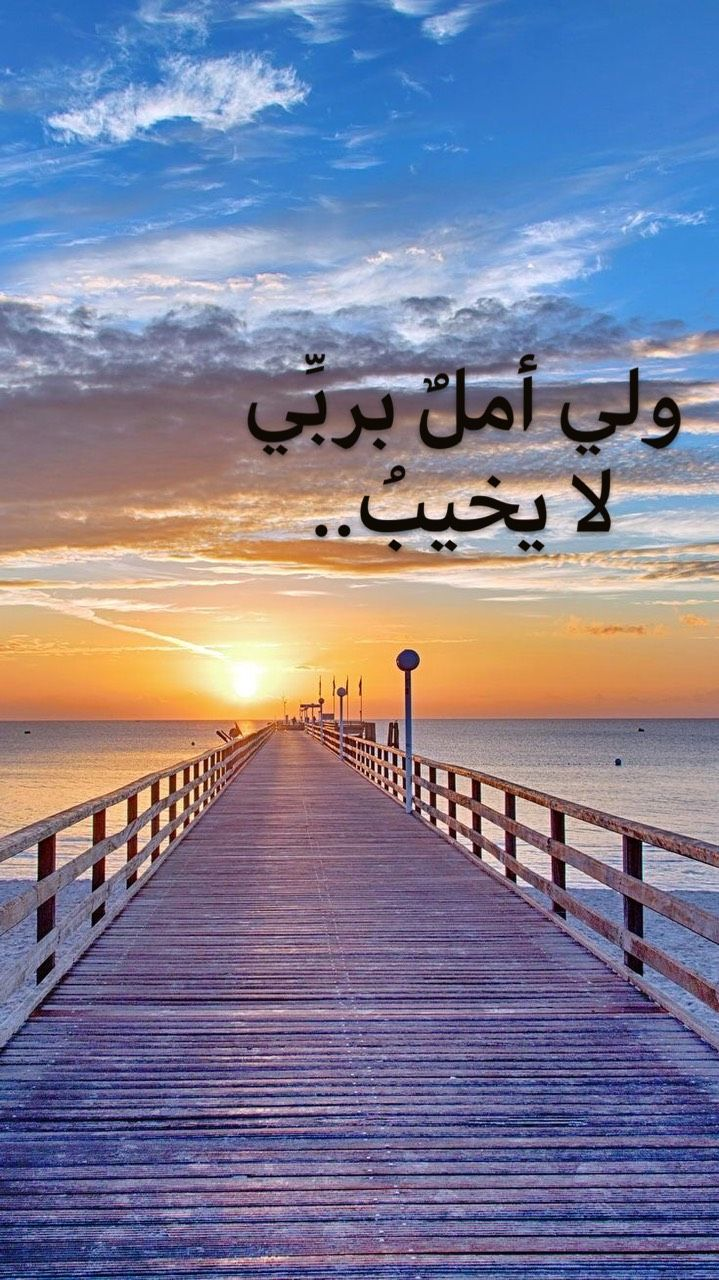 Pin By الأثر الجميل On حكم وعبر Short Quotes Love Islamic Quotes Short Quotes