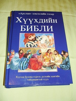 Mongolian Children's Bible / The Lion Children's Bible / Contains accounts from both the Old and New Testaments / Mongolia