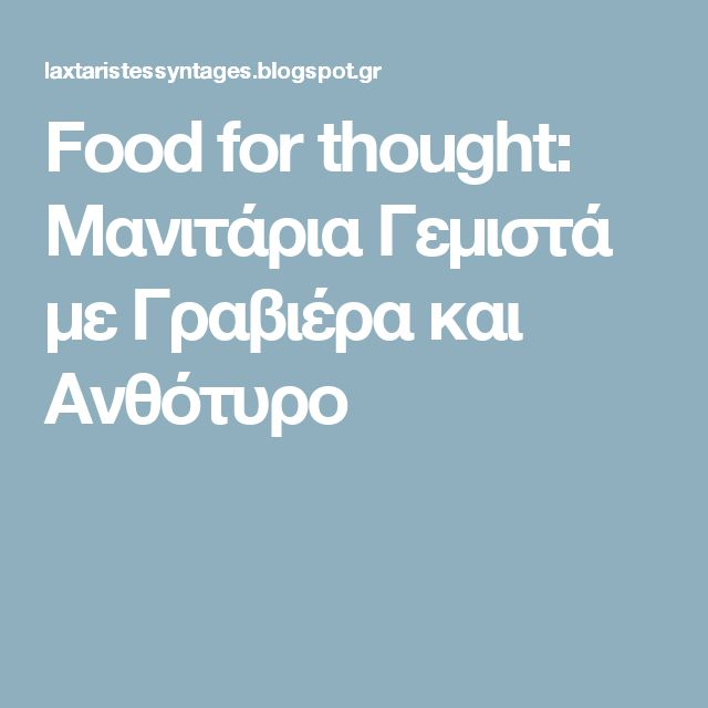 Food for thought: Μανιτάρια Γεμιστά με Γραβιέρα και Ανθότυρο