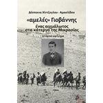 Βιβλία :: Λογοτεχνικά :: ''αμελές'' Γιοβάννης - Εκδόσεις Μέθεξις - Βιβλία e-books CD/DVD