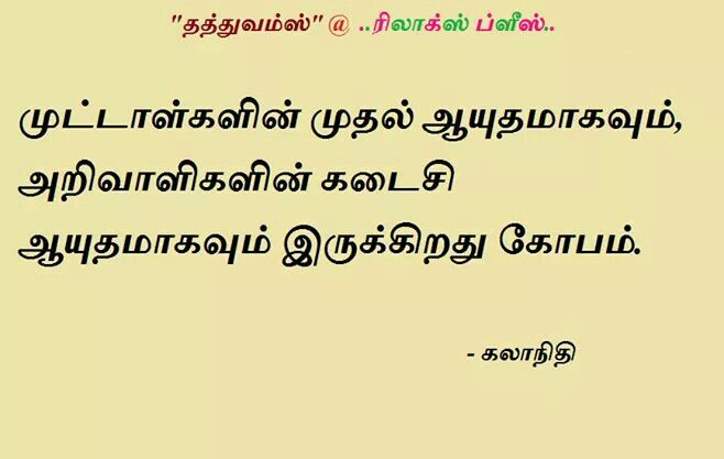 64 Best Images About Tamil Quotes On Pinterest: 869 Best Images About Tamil Quotes On Pinterest