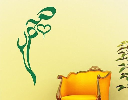 #Muhammed written in very creative #Arabic #Calligraphy style