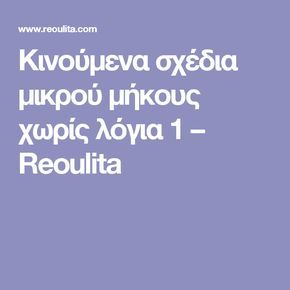 Κινούμενα σχέδια μικρού μήκους χωρίς λόγια 1 – Reoulita