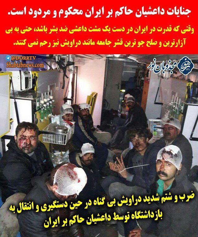 ضرب و شتم شدید دراویش بی گناه در حین دستگیری و انتقال به بازداشتگاه توسط داعشیان حاکم بر ایران  #گلستان_هفتم  @DORRTV #گلستان_هفتم