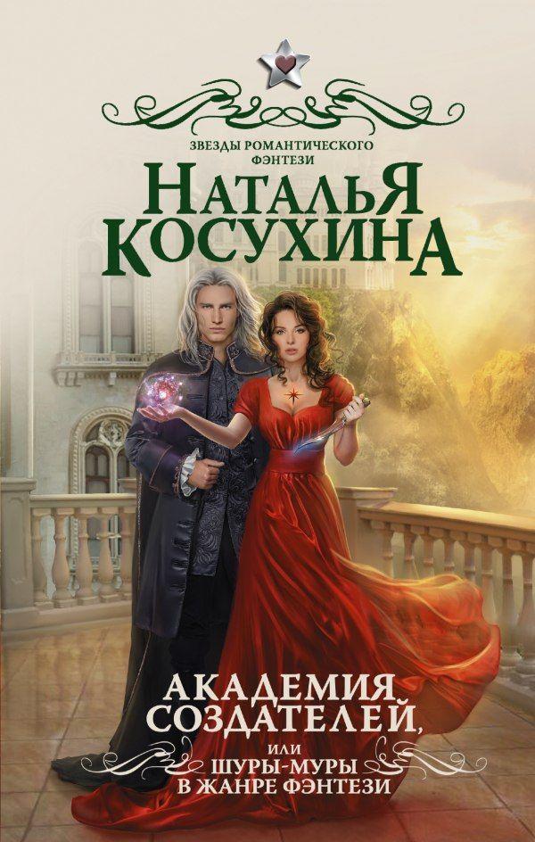 Академия создателей, или Шуры-муры в жанре фэнтези - Косухина Наталья