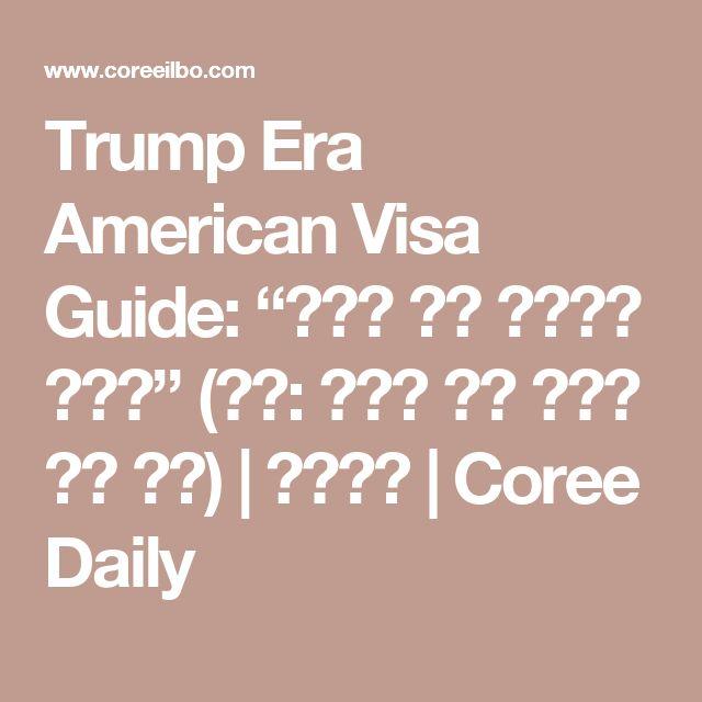 "Trump Era American Visa Guide: ""트럼프 시대 미국비자 가이드"" (저자: 전종준 미국 워싱턴 로펌 대표) | 코리일보 | Coree Daily"