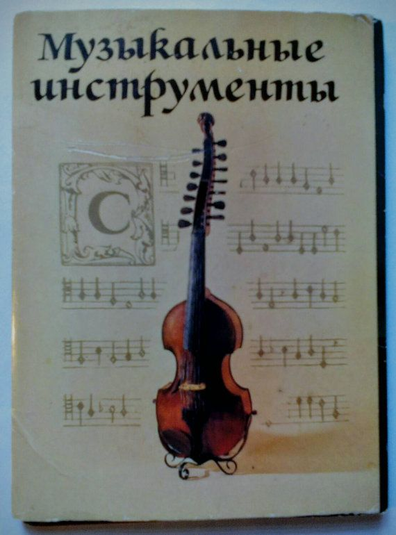 Musical Instruments  Set of 18 Russian Vintage by LucyMarket