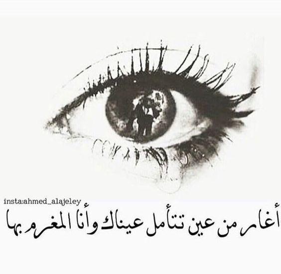 انت لي Talking Quotes Arabic Love Quotes Love Quotes For Him