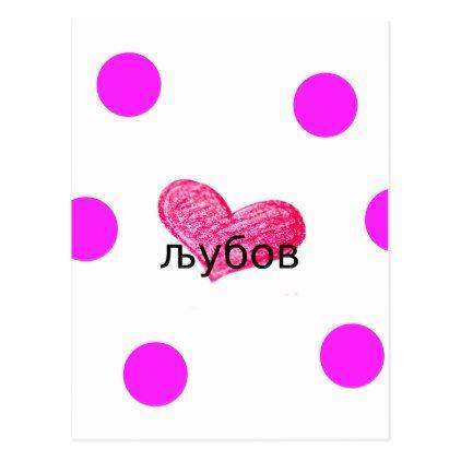 Macedonian Language of Love Design Postcard - postcard post card postcards unique diy cyo customize personalize