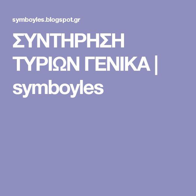 ΣΥΝΤΗΡΗΣΗ ΤΥΡΙΩΝ ΓΕΝΙΚΑ | symboyles
