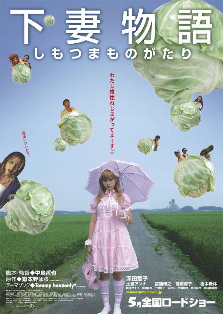 Kamikaze girls (2004) - Tetsuya Nakashima