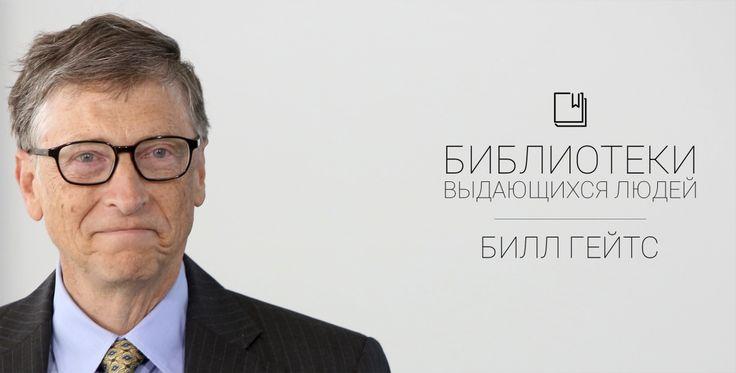 Библиотеки выдающихся людей: Билл Гейтс