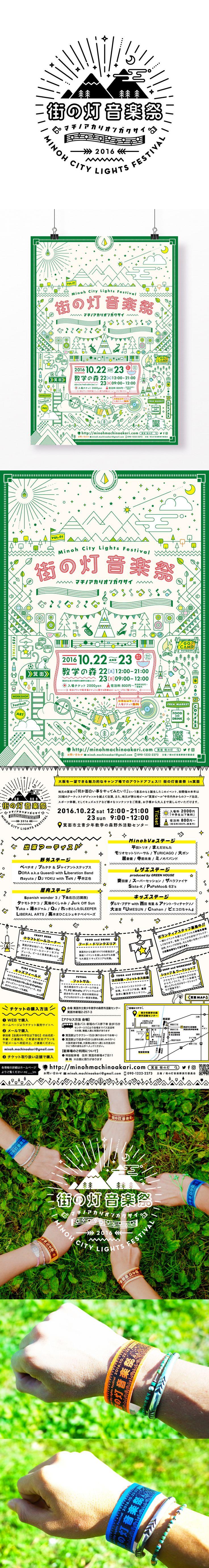 地元開催のイベント『街の灯音楽祭』のデザイン イラスト アートワークを担当。  大阪を一望できる魅力的なキャンプ場でのアウトドアフェス!! 街の灯音楽祭 in箕面 地元の箕面で『何か面白い事をやってみたい!!』という意志のもと誕生したこのイベント。 初開催の本年は30組のアーティストがジャンルを越えて出演。 さらに地元が誇る地ビール箕面ビールや市#ロゴ #デザイン #イラスト #イベント#線画 #アイコン #ドローイング #アウトドア #ブランディング #logo #design #illustration #event #line #icon #drawing #outdoor #branding