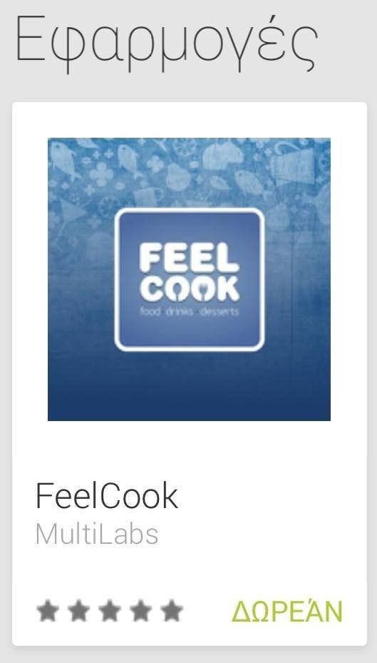 Κατεβάστε Δωρεάν την εφαρμογή του Feelcook για iphone - ipad https://itunes.apple.com/gr/app/feelcook/id859459861?mt=8