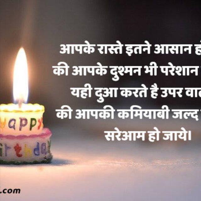 2020 Latest Birthday Wishes For Younger Elder Brother In Hindi With Images In 2020 Birthday Wish For Husband Happy Birthday Wishes Quotes Late Birthday Wishes