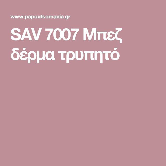 SAV 7007 Μπεζ δέρμα τρυπητό