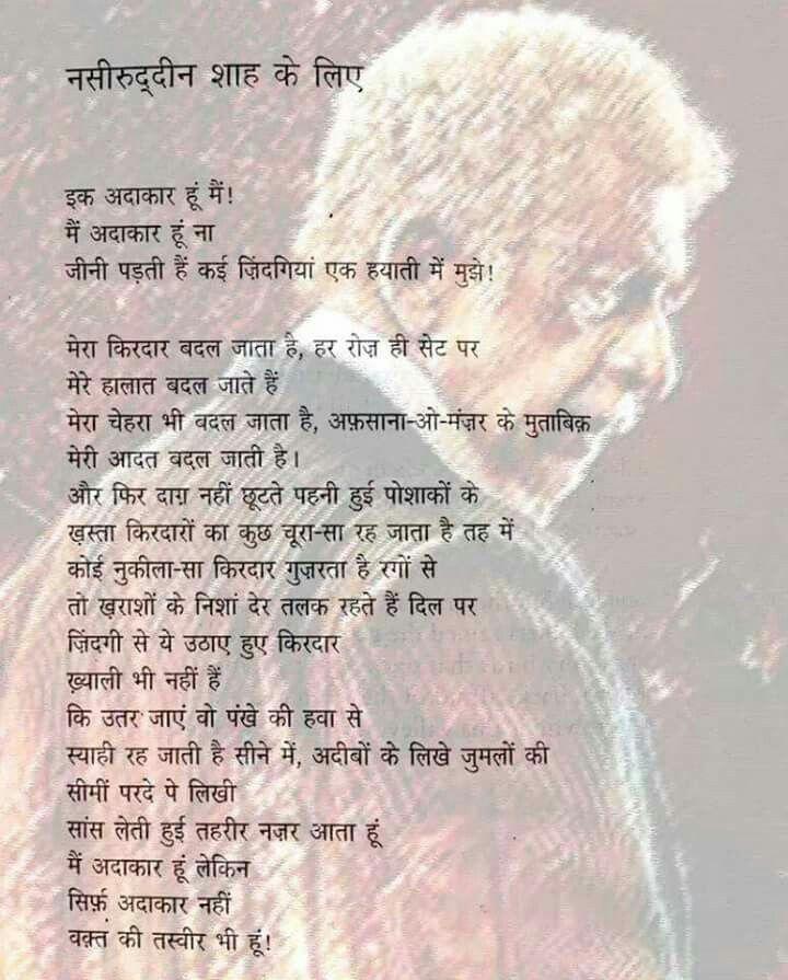 1091 best Hindi poems images on Pinterest | Poem, Poems