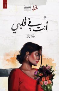 تحميل رواية أنت في قلبي Pdf محمد السالم Pdf Books Reading Pdf Books Pdf Books Download