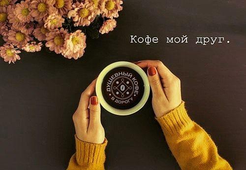Эспрессо - это жизнь. Горчит но бодрит. Первый глоток может показаться невкусным но допив чашку всегда захочешь ещё одну. А на ещё одну чаще всего не хватает времени. / Макс Фрай о любви и кофе / Ждём к нам в кофейни друзья на вечернее кофепитие. #ДушевныйКофе #Напитки #Вкусно #кофейня #ждемвас #кофессобой #эспрессо #врн #воронеж #россия #городкуража #кофеманы #кофе #SoulCoffeeVrn #coffee #takeawaycoffee #drinks #coffeeholic #coffeelover #coffeemania #yummy #instacoffee #delicious #tasty…