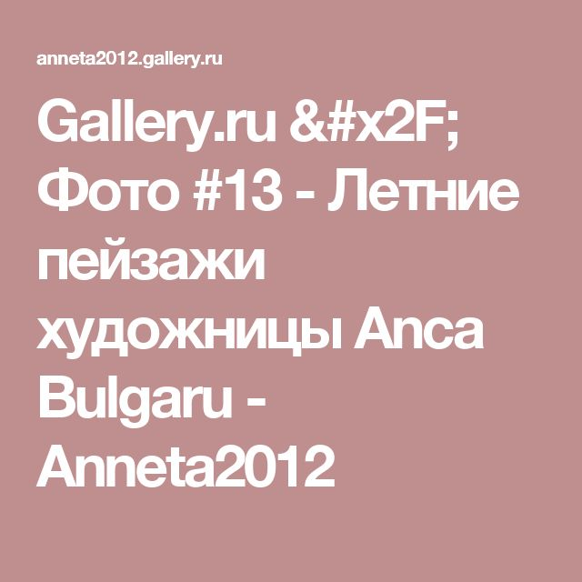 Gallery.ru / Фото #13 - Летние пейзажи художницы Anca Bulgaru - Anneta2012