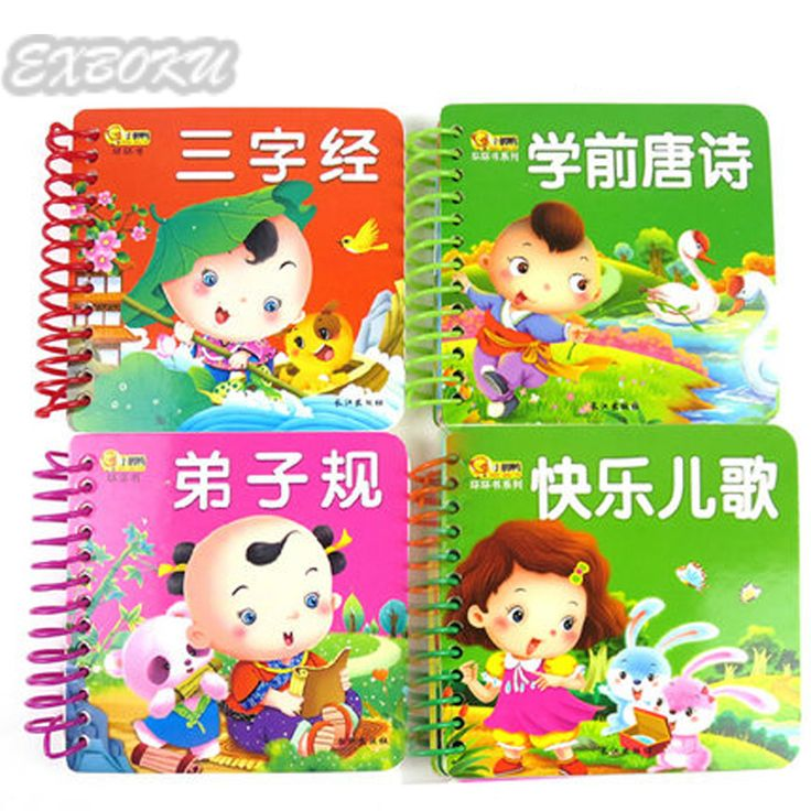 Chinese Mandarin Pictures Cards Three Character Classic Tang Poetry Book For Kids Children Learn Pin Yin Pinyin Hanzi,4 box/set