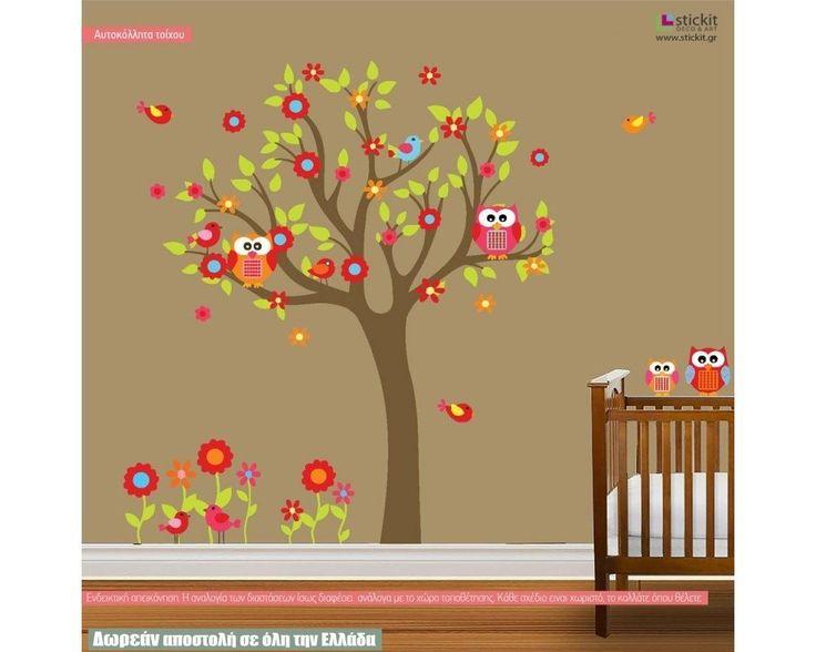 Happy owls, παράσταση σε αυτοκόλλητα τοίχου με κουκουβάγιες σε δέντρο , δειτε το!