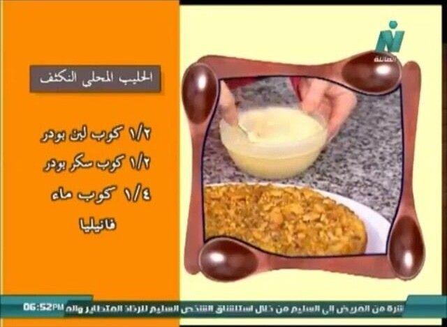Pin By Nor Elhoda On نصائح فى الطبخ Arabic Food Food Recipes