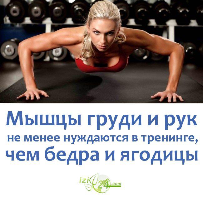 Мышцы груди и рук не менее нуждаются в тренинге, чем бедра и ягодицы    Начнем с мышц груди.    Развитие грудных мышц способствует корректировке женской груди. Она подтягивается и обретает более привлекательный внешний вид. Упражнений для тренировки груди очень много, и в основном они взяты из бодибилдинг упражнений, так как ничего нового в тренировке груди придумать нельзя. Мышцы работают и развиваются по одной и той же схеме, что в бодибилдинге, что в фитнесе, что в других видах спорта…