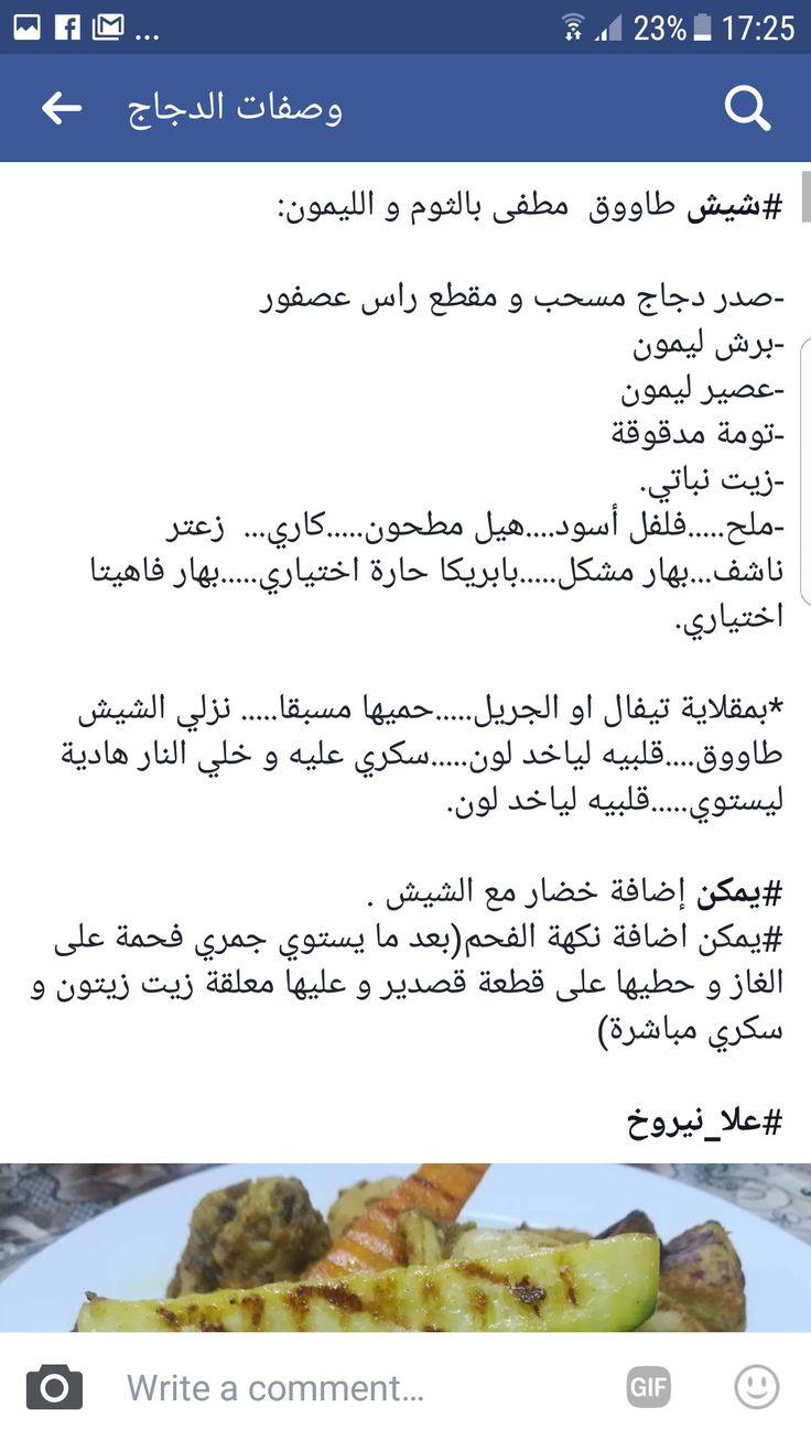 شيش طاووق مطفى بالثوم Food And Drink Arabic Food Food